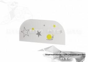 Трио Звездное детство Бортик ЗБ-01