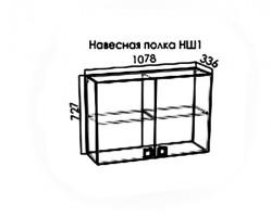 Космо НШ1 нав. Шкаф