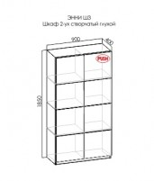 Энни Ш3 шкаф 2-х створчатый